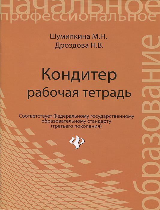 М. Н. Шумилкина, Н. В. Дроздова Кондитер. Рабочая тетрадь