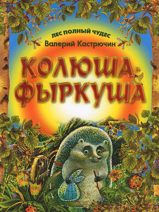Колюша-фыркуша