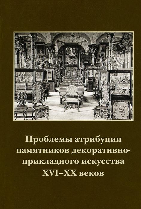 Скачать Проблемы атрибуции памятников декоративно-прикладного искусства 16-20 веков быстро
