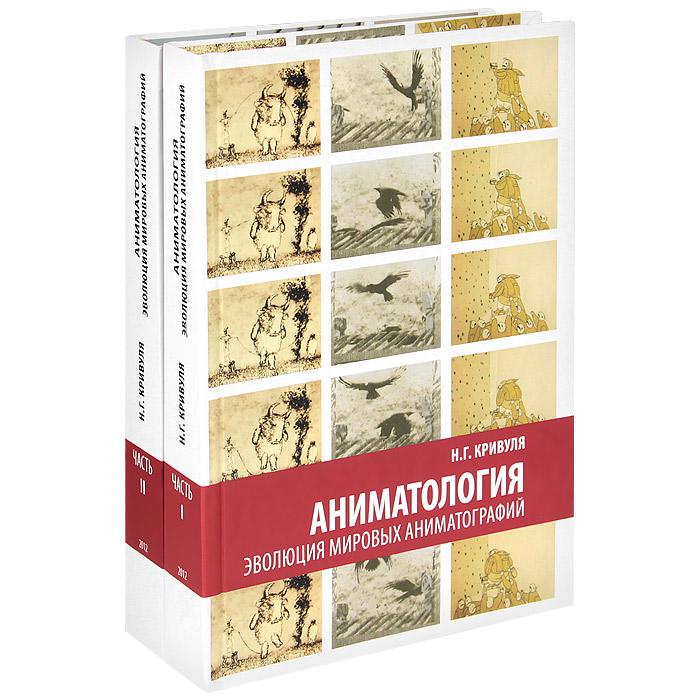 Аниматология. Эволюция мировых аниматографий (комплект из 2 книг)