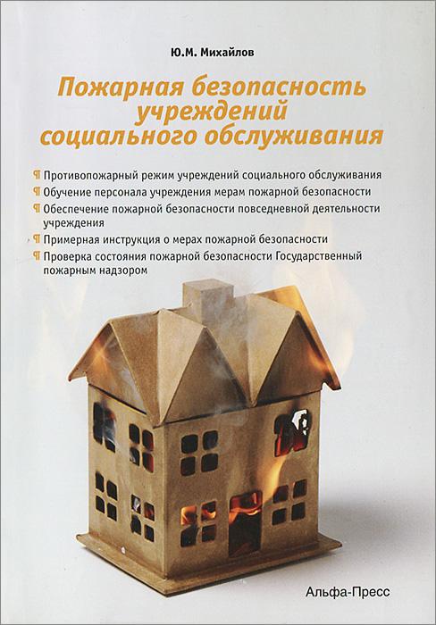Пожарная безопасность учреждений социального обслуживания