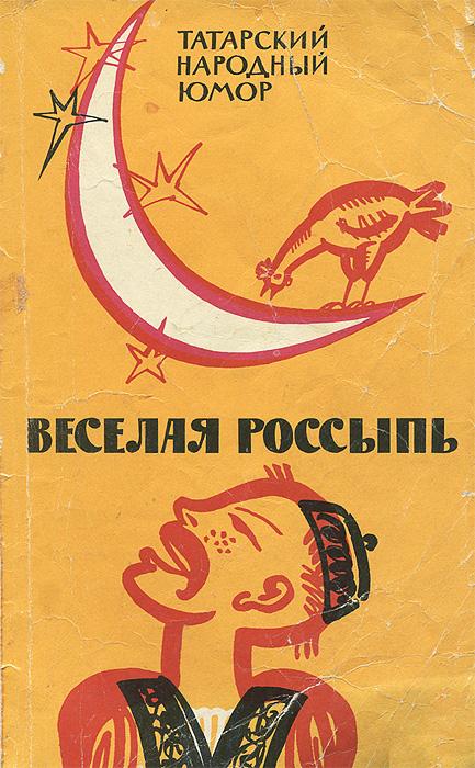 Скачать Веселая россыпь. Татарский народный юмор быстро
