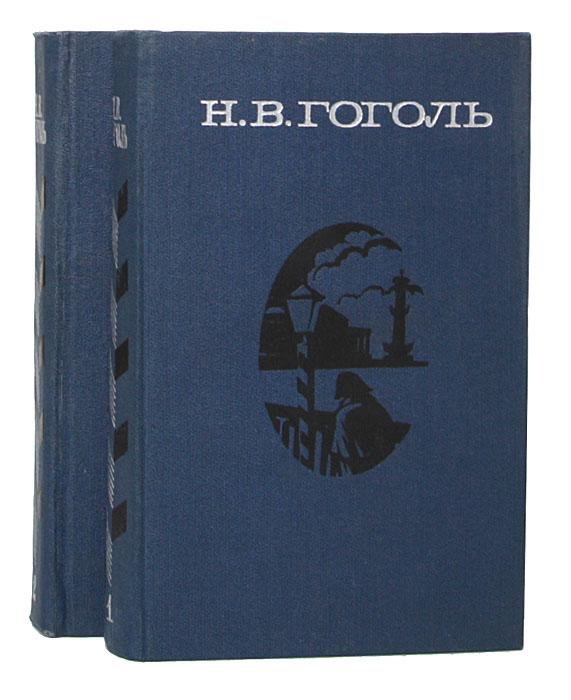 так сказать в книге Н. В. Гоголь