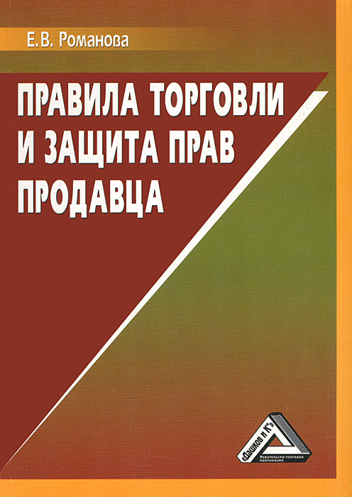 Правила торговли и защита прав продавца