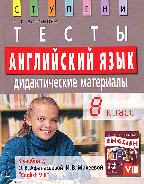 Английский язык. 8 класс. Тесты. Дидактические материалы