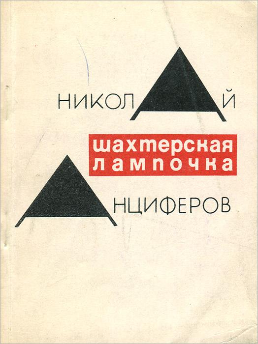 так сказать в книге Николай Анциферов