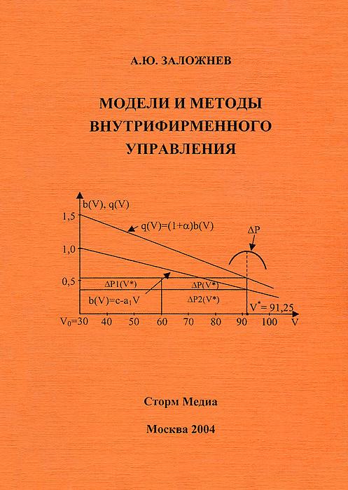 А. Ю. Заложнев. Модели и методы внутрифирменного управления
