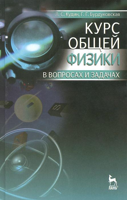 Курс общей физики в вопросах и задачах