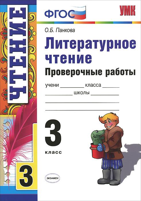 Литературное чтение. 3 класс. Проверочные работы