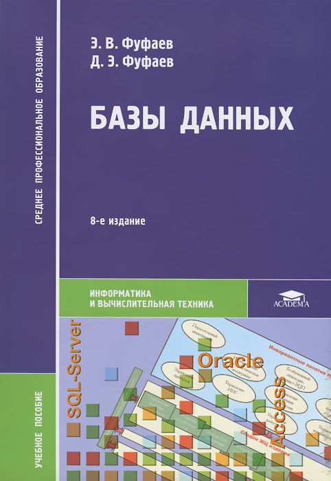 Э. В. Фуфаев, Д. Э. Фуфаев. Базы данных