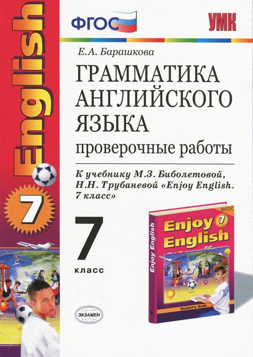 Грамматика английского языка. 7 класс. Проверочные работы