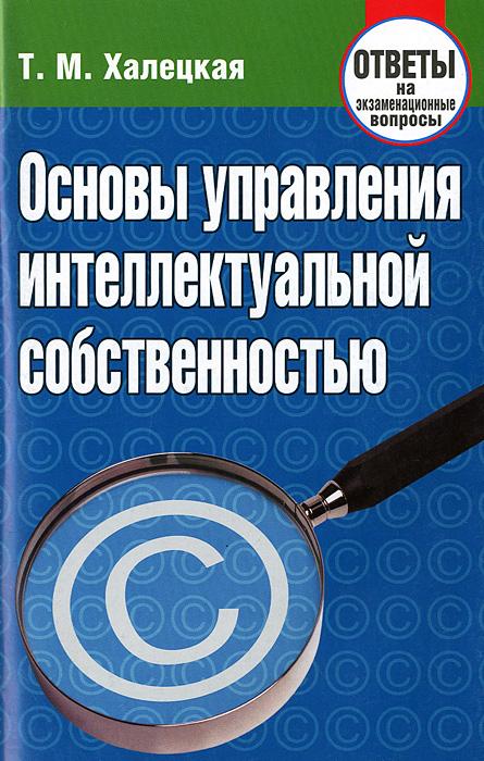 Основы управления интеллектуальной собственностью. Ответы на экзаменационные вопросы