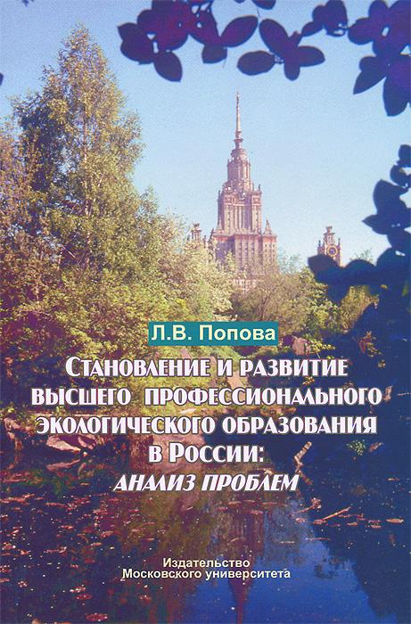 Становление и развитие высшего профессионального экологического образования в России. Анализ проблем