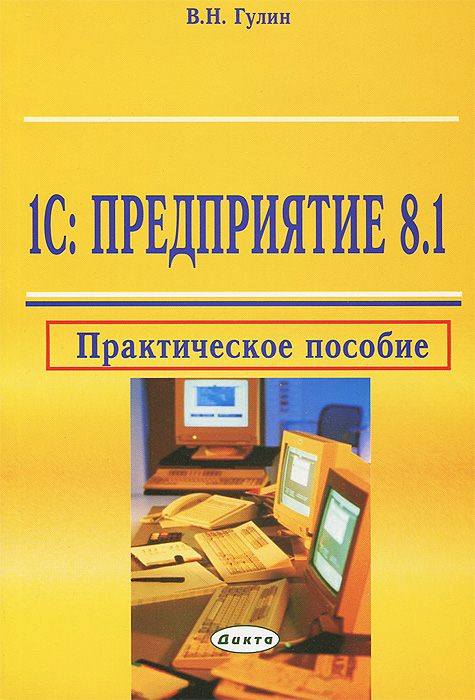 1С: Предприятие 8.1