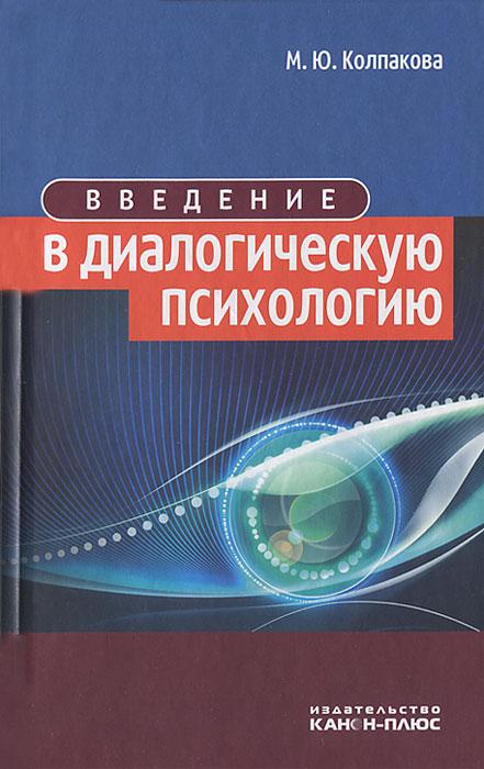 М. Ю. Колпакова Введение в диалогическую психологию книгу рогожина м ю деловые документы в примерах и образцах