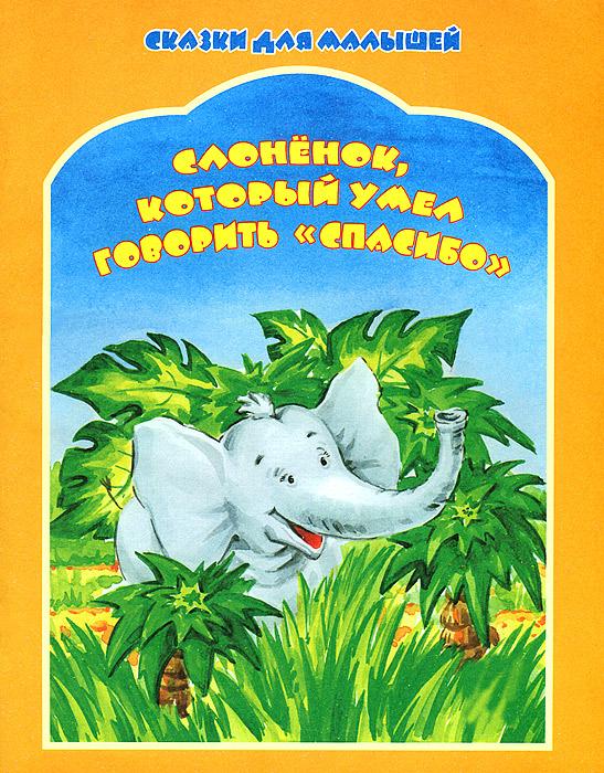 Слоненок, который умел говорить