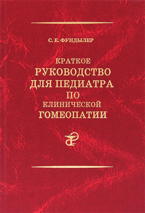 С. Е. Фундылер Краткое руководство для педиатра по клинической гомеопатии
