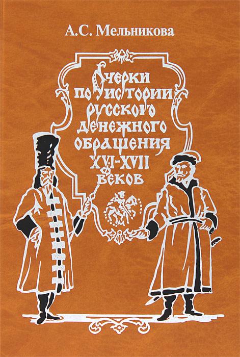Очерки по истории русского денежного обращения XVI-XVII веков