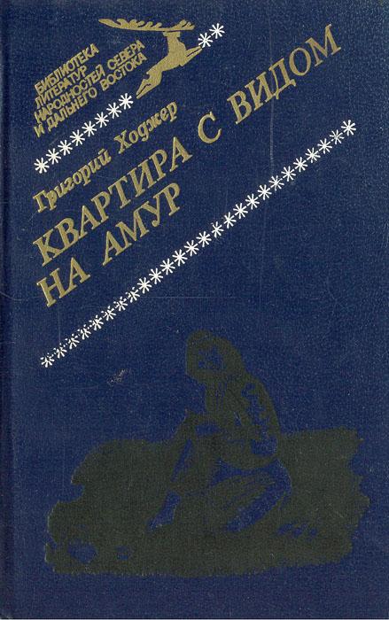 другими словами в книге Григорий Ходжер