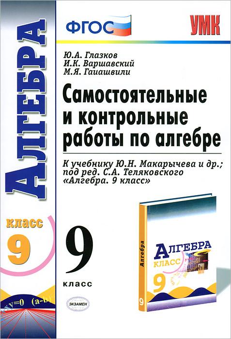 Самостоятельные и контрольные работы по алгебре. 9 класс