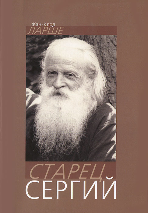 Жан-Клод Ларше Старец Сергий миф о христе в 2 томах в 1 книге