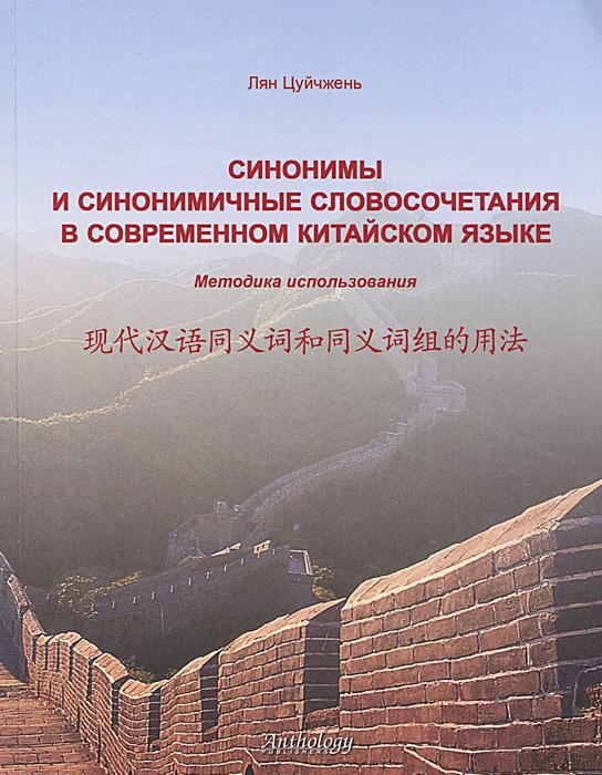 Синонимы и синонимичные словосочетания в современном китайском языке. Методика использования