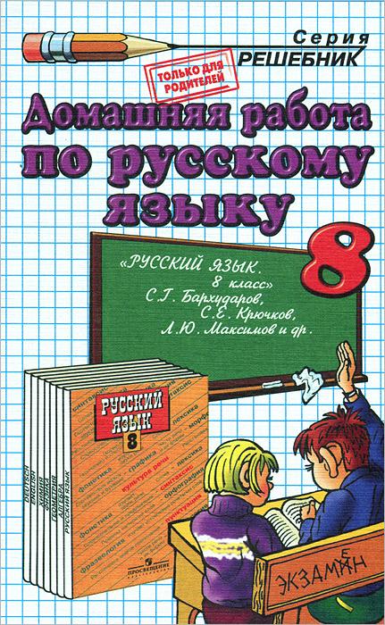 О. Д. Ивашова Домашняя работа по русскому языку. 8 класс  е о сухорукова домашняя работа по английскому языку 10 класс