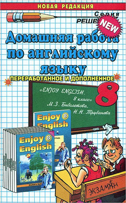 В. В. Максимова Домашняя работа по английскому языку. 8 класс  е о сухорукова домашняя работа по английскому языку 10 класс