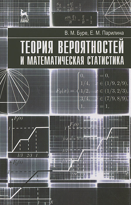 В. М. Буре, Е. М. Парилина Теория вероятностей и математическая статистика а м попов в н сотников теория вероятностей и математическая статистика учебник