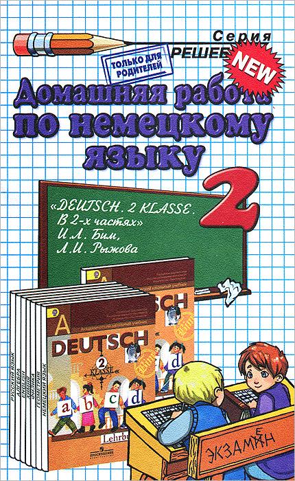 Домашняя работа по немецкому языку. 2 класс