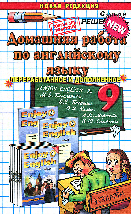 М. О. Киселева Домашняя работа по английскому языку. 9 класс  е о сухорукова домашняя работа по английскому языку 10 класс