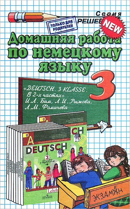 Домашняя работа по немецкому языку. 3 класс