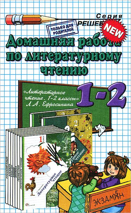 Домашняя работа по литературному чтению. 1-2 классы