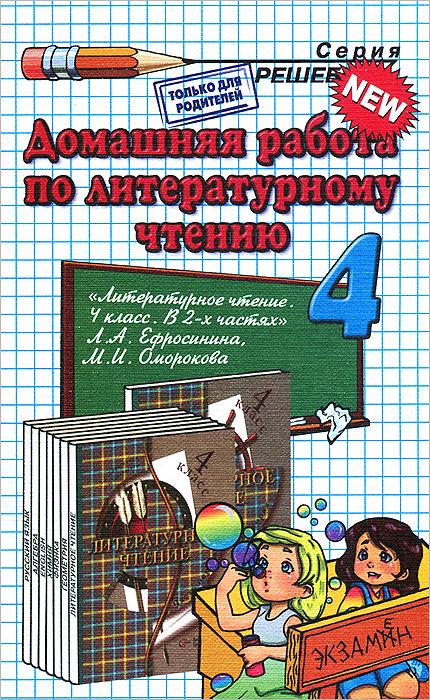 Домашняя работа по литературному чтению. 4 класс