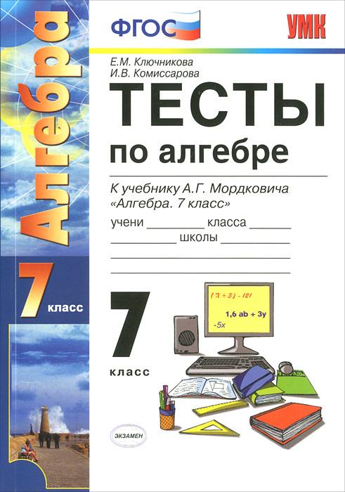 Е. М. Ключникова, И. В. Комиссарова Тесты по алгебре. 7 класс  ключникова е м алгебра тесты 9 класс к учебнику мордковича