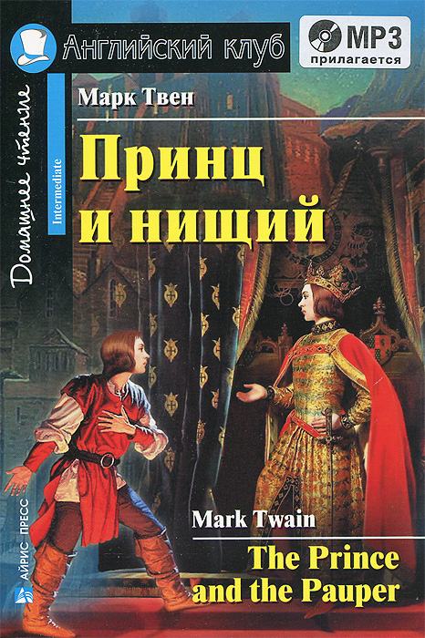 Марк Твен Принц и нищий. Домашнее чтение (+ CD-ROM)