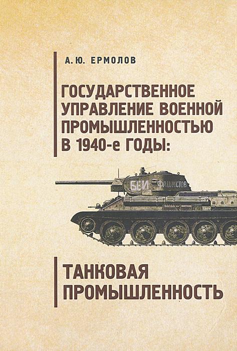 Государственное управление военной промышленностью в 1940-е годы. Танковая пр омышленность