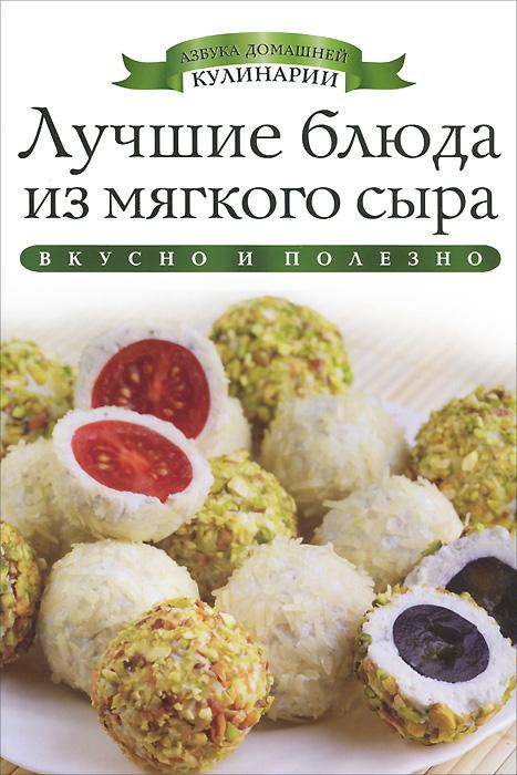Ксения Любомирова. Лучшие блюда из мягкого сыра