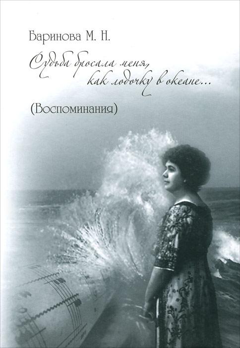 Судьба бросала меня как лодочку в океане...(Воспоминания)