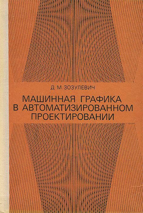 как бы говоря в книге Д. М. Зозулевич