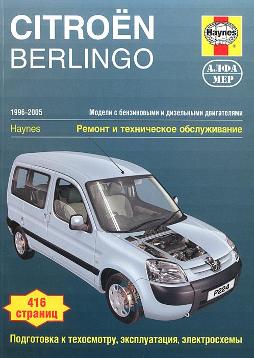 Джон С. Мид Citroen Berlingo / Peugeot Partner. 1996-2005. Ремонт и техническое обслуживание