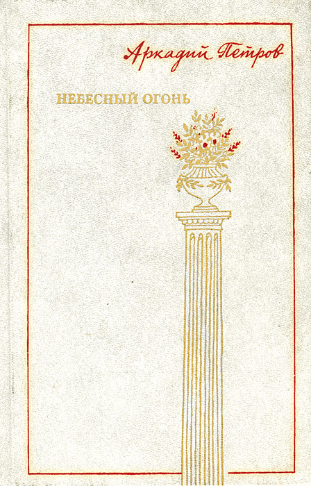 Аркадий Петров Небесный огонь
