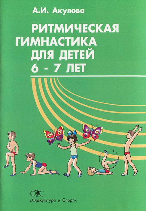Ритмическая гимнастика для детей 6-7 лет