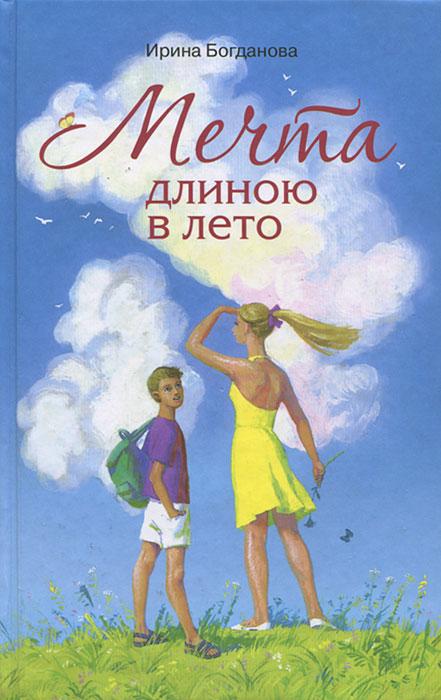 Ирина Богданова Мечта длиною в лето