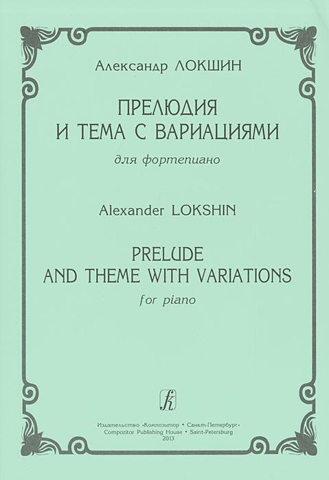 Скачать Прелюдия и тема с вариациями. Для фортепиано / Prelude and Theme with Variations: For Piano быстро