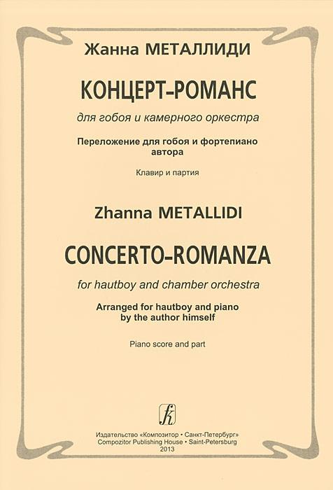 Скачать Концерт-романс для гобоя и камерного ансамбля. Переложение для гобоя и фортепиано автора. Клавир и партия быстро