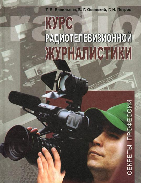 Курс радиотелевизионной журналистики
