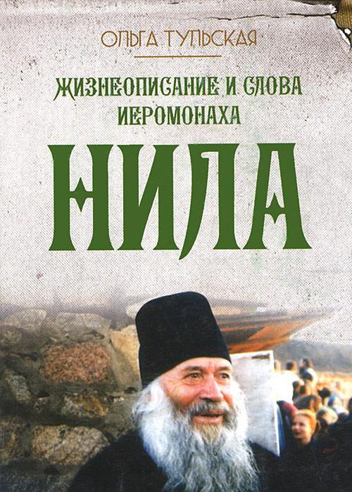 Скачать Жизнеописание и слова иеромонаха Нила (Мишарина) быстро