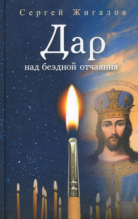 Сергей Жигалов Дар над бездной отчаяния