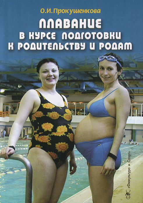 Скачать Плавание в курсе подготовки к родительству и родам быстро